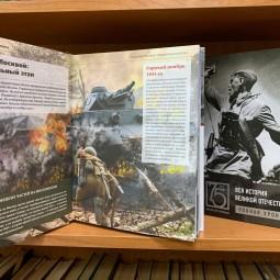 Прямой эфир «80 лет битве под Москвой»