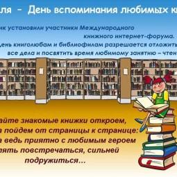 «Любимая книжка»–день воспоминания любимых книжек