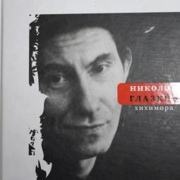 Экскурсия по мемориальному залу поэта Николая Глазкова