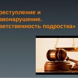 «Преступление и правонарушение»
