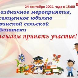 Праздник «Юбилей Новинской библиотеки»