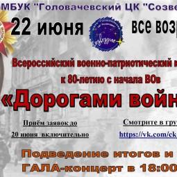 Всероссийский военно-патриотический конкурс к 80-летию начала ВОв «Дорогами войны»