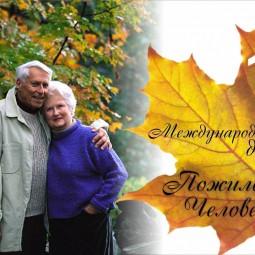 Праздничный концерт, посвящённый Дню пожилого человека «А в сердце молодость поет»