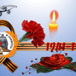 «Но помнит мир спасённый...». День памяти и скорби. Свеча памяти.