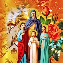 «Вера, Надежда, Любовь и мать их София»
