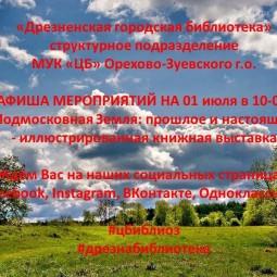 Книжная выставка «Подмосковная земля».