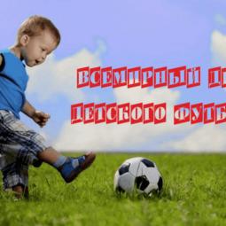 «Да здравствует футбол!»- развлекательный час