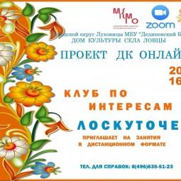 ДК онлайн клуб по интересам «Лоскуточек»