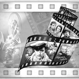 «Классика советского кинематографа»