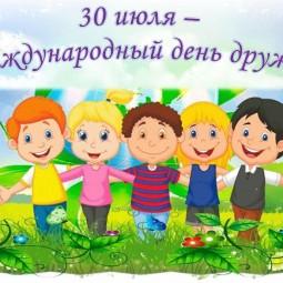 «Ну, а дружба начинается с улыбки»–международный день дружбы