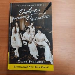 Рубрика «Женская судьба за книжным переплетом»