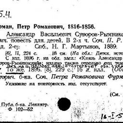 Фурман Петр Романович