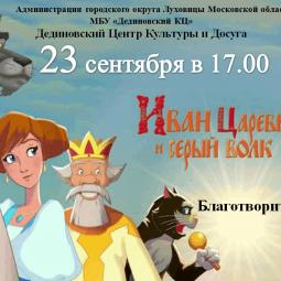 Благотворительный кинопоказ «Иван Царевич и серый волк – 4»