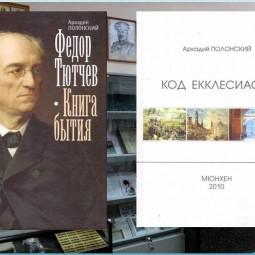 «Книги, присланные из Германии»