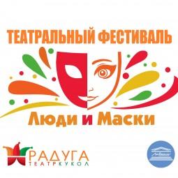 «Люди и Маски» – III Театральный фестиваль среди творческих коллективов
