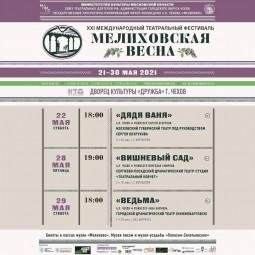 XXI Международный театральный фестиваль