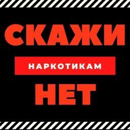 «День борьбы с наркоманией»