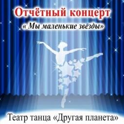 Отчетный концерт Театра танца «Другая планета»