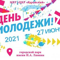 Праздничный концерт и дискотека «Даёшь, молодежь!»