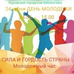 Молодежный час «Сила и гордость страны»