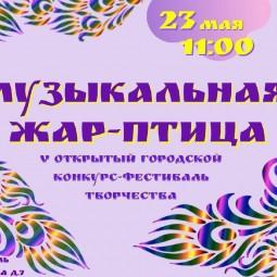 V открытый конкурс-фестиваль творчества «Музыкальная «Жар-птица»