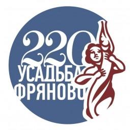 Празднование 220-летнего юбилея усадьбы Фряново