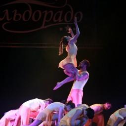 Концерт «Эльдорадо»