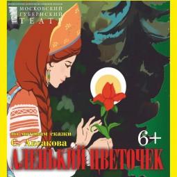 Спектакль для семейного отдыха по мотивам сказки С. Аксакова - «АЛЕНЬКИЙ ЦВЕТОЧЕК»