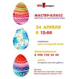Мастер-класс «Декорируем пасхальное яйцо»
