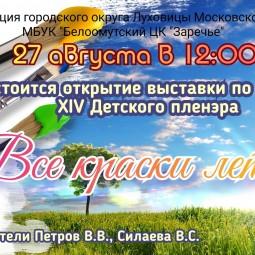 Работа выставки <<Все краски лета>>