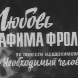 Кинозал. Любовь Серафима Фролова