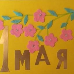 Виртуальная открытка «Цветущий Первомай»