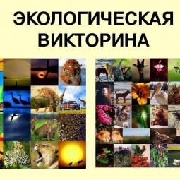 Интеллектуальная экологическая викторина