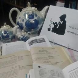 «Чай напиток - совершенство»