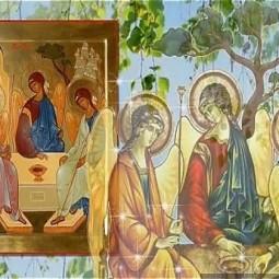 «День святой троицы»