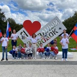 «День Государственного флага Российской Федерации»