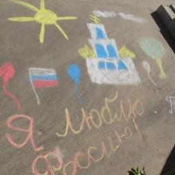 Конкурс рисунков на асфальте «Наша Родина-Россия»