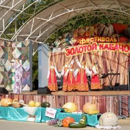 Фестиваль «Золотой кабачок»