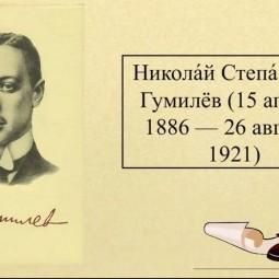 Выставка «Юбиляр месяца. Николай Степанович Гумилёв»