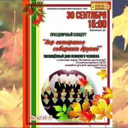Праздничный концерт «Хор ветеранов собирает друзей»