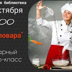 Мастер-класс «День повара»