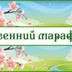 Танцевально - развлекательная программа «Весенний марафон»