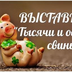 Выставка «Тысячи и одна свинья»