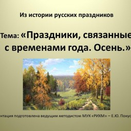 Лекция «Праздники, связанные с временами года. Осень»
