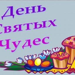 День святых чудес