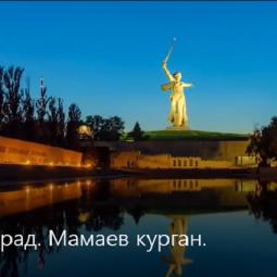 Видео публикация «Битва за Сталинград»