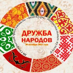 III открытый фестиваль-конкурс национальных культур «Дружба народов»
