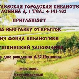 Выставка открыток «Пушкинский заповедник»