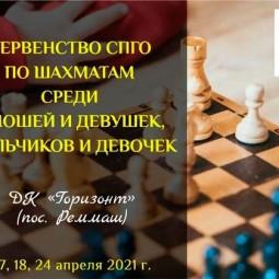 Первенство СПГО по шахматам – 2021 среди юношей и девушек, мальчиков и девочек