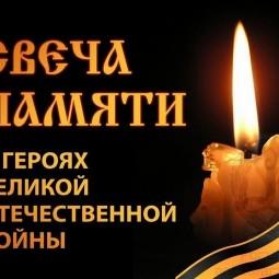 Молодежная патриотическая акция «Свеча Памяти»